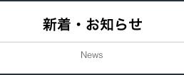 新着お知らせ